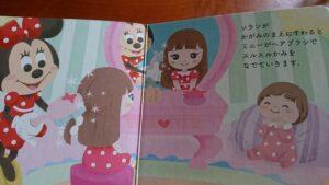 ミニーとおしゃれでうきうき 本の一部