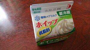 生チョコに使う低脂肪生クリーム