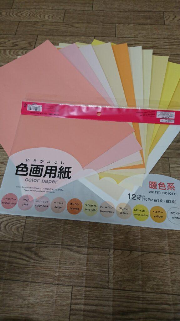 ひな祭りテーブルコーディネートに使った色画用紙