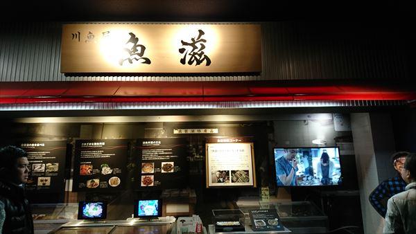 琵琶湖博物館の魚屋さん