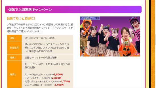モートピアの入園無料キャンペーン2 ハロウィン仮装パーティーキャンペーン