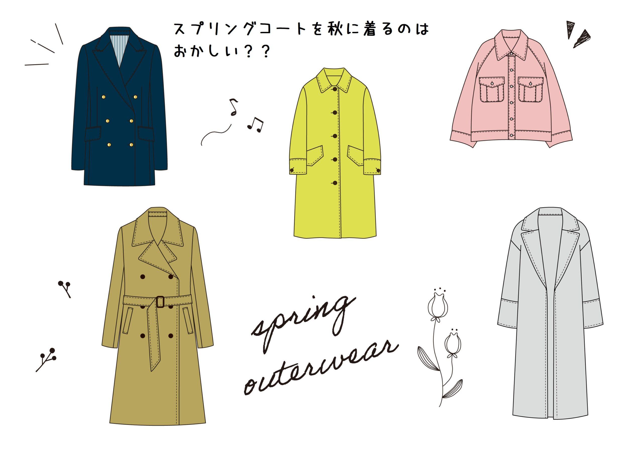 スプリングコートを秋に着るのは変?薄手のコートならダメ?ベージュやネイビーなら?