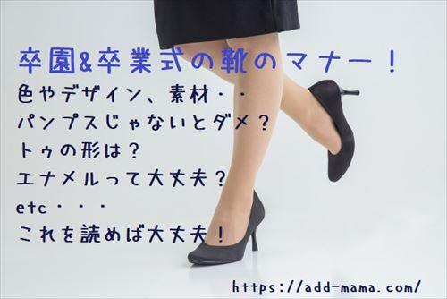 卒園式ママの靴の色やマナー!パンプスの素材は?エナメルは大丈夫?