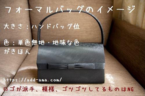 卒業式と入学式母のバッグマナー!色や大きさ 形 素材 ブランド 安く揃えるコツは?