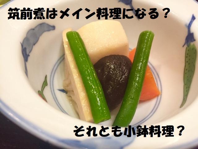筑前煮は主菜か副菜かどっちになる?