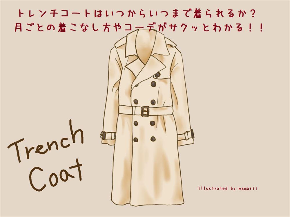 トレンチコートは気温何度から?春や秋いつからいつまで着られる?