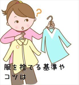 服を断捨離する基準や方法は?捨てるタイミングを分かりやすく説明します
