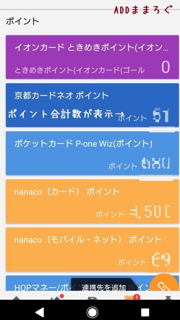 ポイントカードの管理アプリおすすめはマネフォ1