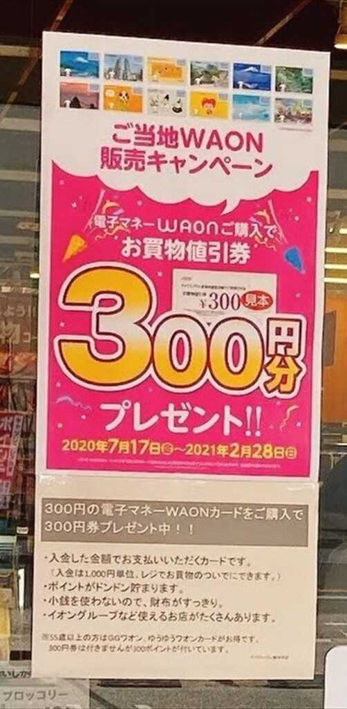 ご当地WAONキャンペーン300円値引き券がつきます!