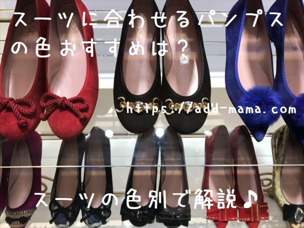 スーツに合うパンプスの色は?黒やネイビー、グレーなどスーツ色別おすすめは?